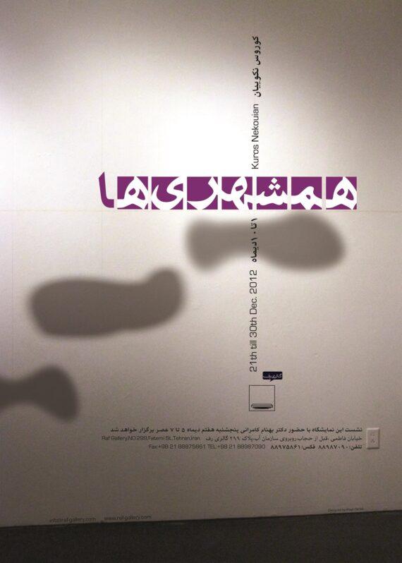 hamshahriha poster