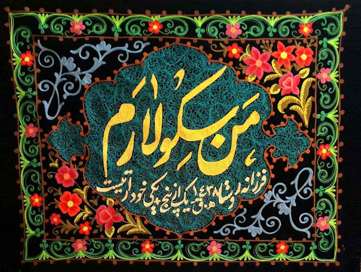 I am Secular - Farzaneh Rosta