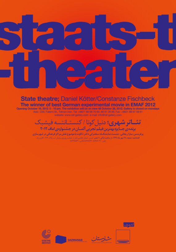 state-theatre poster