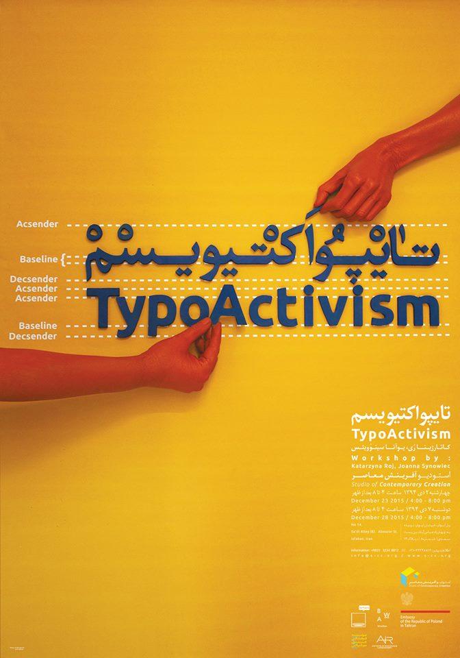 TypoActivism Poster